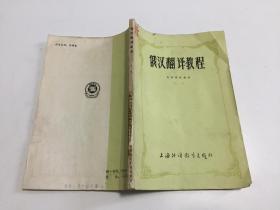 俄汉翻译教程(中册)
