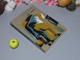 """《摆脱孤独:黑塞小说两篇》(胡其鼎译 - 人民文学)1990年一版一印 品较好※ [含""""格特露德、骏马山庄""""(即:罗斯哈尔德、盖特露德)-德国德语名著文集 思想深刻 对音乐、艺术、爱情、人生、生命、死亡的探讨]"""