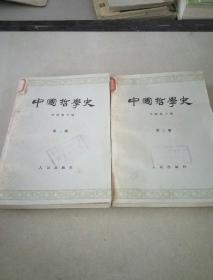 中国哲学史。第三册,第二册,   合售