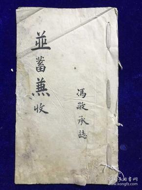 550手写军事口令,练习《并蓄兼收》一册