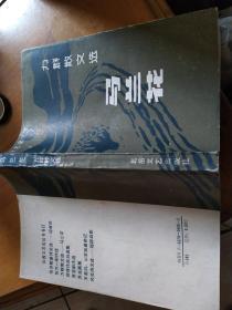 马兰花——力群散文选(山西文艺家丛书)