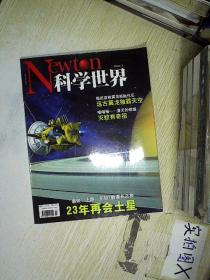 科学世界   2004年7 期