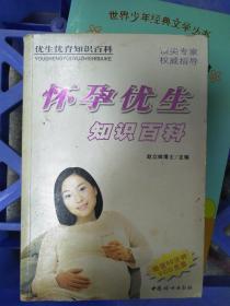 特价!怀孕优生知识百科9787801319777