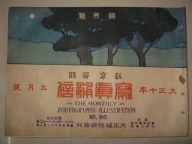 日本画报 1921年9月《写真通信》东海道五十三次浮世绘  裕仁访问法国  京都工业博览会 南洋猛兽