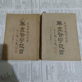 民国…药盒医学丛书…第七缉1-2两册…