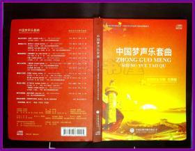 中国梦声乐套曲