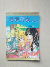 尼罗河女儿 第五卷(3)