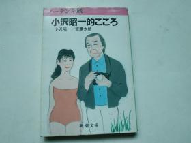 【日文原版】旅ゆけば 小沢昭一的こころ