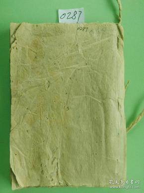 民国 手写本 绵纸线装本 毛笔书写 民间各种祭文 悼词,中草药处方