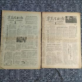 《宁夏法制报》(2019年08月24日等两期)
