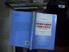 完善和发展中国特色社会主义制度推进国家治理体系和治理能力现代化党员干部读本