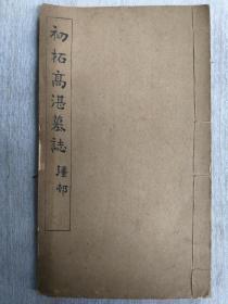 初拓高湛墓志 (线装 1933年出版)