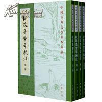 杜牧集系年校注(全四册)/中国古典文学基本丛书
