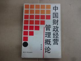 中国财政经营管理概论