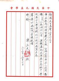 陈立夫先生信札一通一页【16开 实寄】(2)