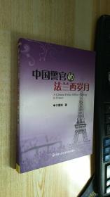 中国警官的法兰西岁月