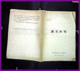 调查研究  国家科委1961