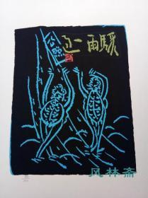 骤雨河童之图 清水公照 禅意小品版画之十 8开限定100 日本高僧