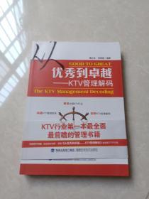 从优秀到卓越:KTV管理解码