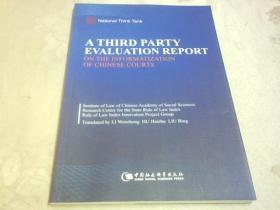 中国法院信息化第三方评估报告(英文版)A THIRD PARTY EVALUATION REPORT ON THE INFORMATIZATION OF CHINESE COURTS