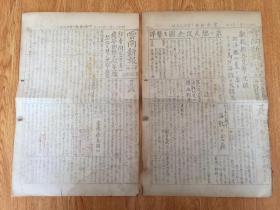 1943年日军【龙6703部队】占领云南时内部油印的《云南新报(云南民众版/军队版)》两张,罕见难得