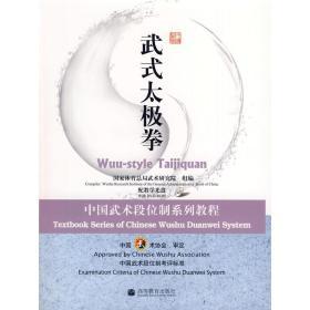 武式太极拳:中国武术段位制系列教程(配教学光盘)