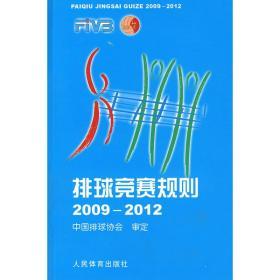 排球竞赛规则2009-2012