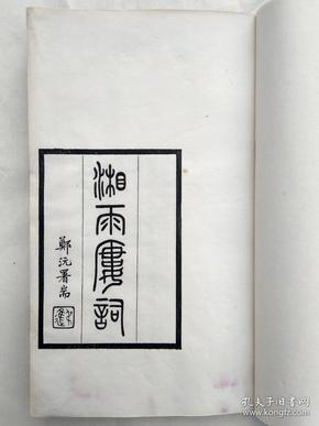 稀见,民国精刻【湘雨楼词】5卷4册全,长沙张祖同著,瞿宣颖'补书堂'旧藏