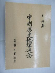 中国历史地理通论