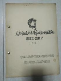16開油印:無產階級文化大革命戰斗活動簡記