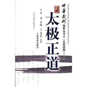 """太极正道-《中华武术》精粹丛书之""""名家信箱""""(上)"""