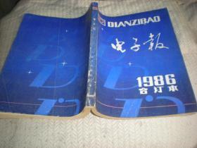 电子报1986 合订本