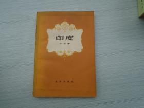 印度(32开平装 1本,原版正版老书,扉页有原藏书人签名。详见书影)