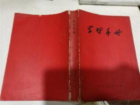 学习手册  (八五品)