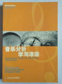 正版 音乐分析学海津梁-钱亦平音乐文集 9787806922811  一版一印