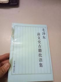 毛澤東讀文史古籍批語集