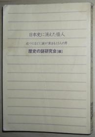 日文原版书 日本史に消えた怪人―近づくほどに谜が深まる13人の男 (青春文库)  歴史の谜研究会 (著)