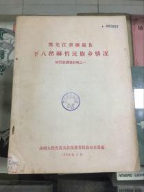 黑龙江省抚远县下八岔赫哲民族乡情况(赫哲族调查材料之一)