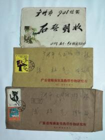 八十年代实寄封三个,其中一个毛笔书写。