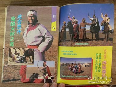 刘永 孙兴 彩页 32开 2张3面