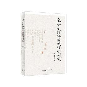 宋金文论与苏轼接受研究