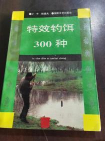 特效钓饵300种