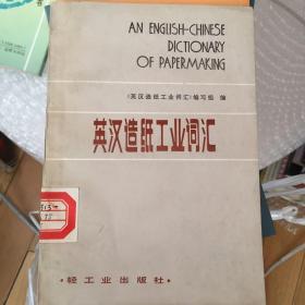 英汉造纸工业词汇