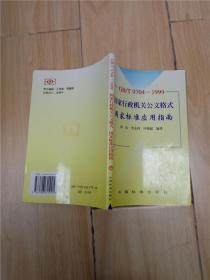 GB/T9704-1999 國家行政機關公文格式國家標準應用指南