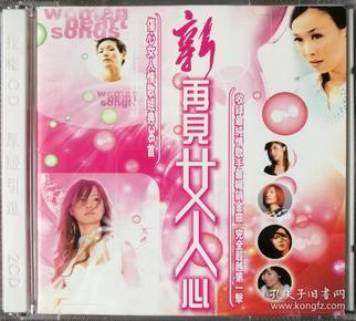 新再见女人心-情歌经典-2CD