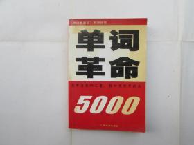 单词革命5000
