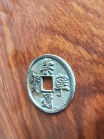 崇宁通宝折十母钱,尺寸3.58-0.28公分重10.7克