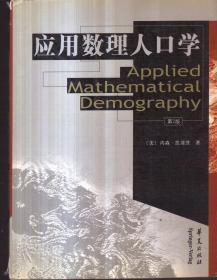 应用数理人口学(第2版)