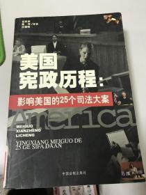 正版现货!美国宪政历程:影响美国的25个司法大案