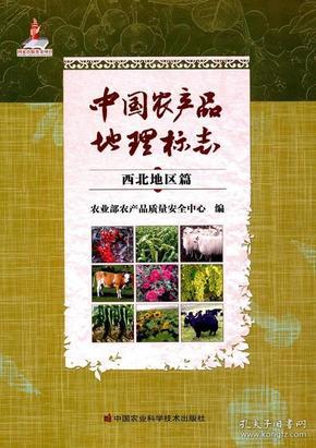 9787511631183/ 中国农产品地理标志 西北地区篇/ 农业部农产品质量安全中心编